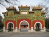 Beijing Temple of Confucius gate